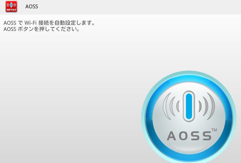 【質問】ニンテンドースイッチってAOSS対応していないのか?ネットに繋げるにはどうすればいいんだ?