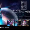 【速報】ニンテンドースイッチにケイブっぽい弾幕シューティングゲーム『Danmaku Unlimited 3』キタ━━━━(゚∀゚)━━━━!!年内配信予定だぞ!!!