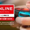 【速報】ニンテンドースイッチのオンラインサービスの価格と開始時期が判明!!12か月2400円で遊べるぞ!!!!