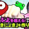 【話題】ぷよぷよ生みの親の仁井谷氏「『にょきにょき』ニンテンドースイッチ版にひょっとしたらスポンサーがつくかもしれない」これはスイッチ版発売決定か!?