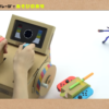 【話題】『ニンテンドーラボ』Toy-Conガレージの「リモコン戦車」の映像が公開!!IRカメラの見ている景色や効果音、画面での演出方法の紹介等めちゃくちゃ弄りがいがありそうだなww