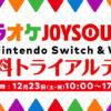 【朗報】12月23日(土)10:00~17:59に「カラオケJOYSOUND for ニンテンドースイッチ / Wii U無料トライアルデー」開催決定!!