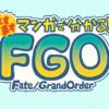 【話題】「マンガで分かる!Fate/Grand Order」にニンテンドースイッチが登場してるんだがwww