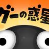 【朗報】ニンテンドースイッチ版『グーの惑星』が面白すぎる!!ポインター操作も可能だぞ!!!
