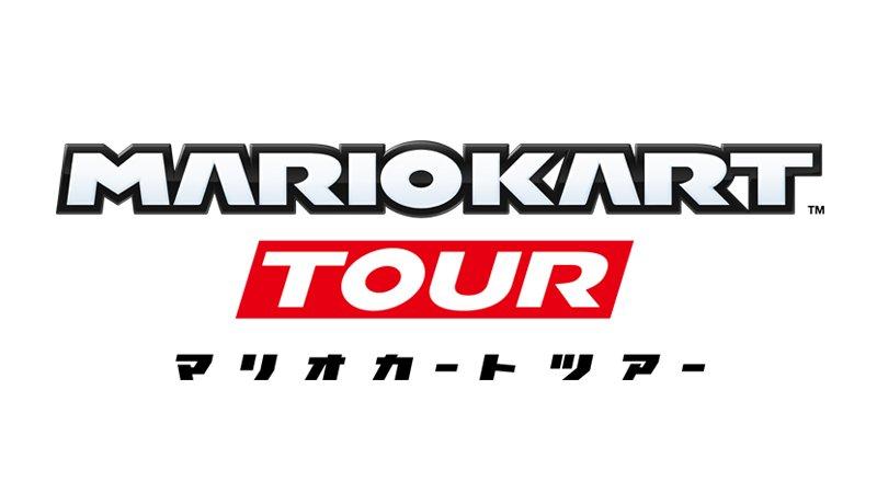 【期待】任天堂、スマートフォン向けアプリ『マリオカート ツアー』を開発中!!配信開始は来期中(2019年3月まで)を予定!