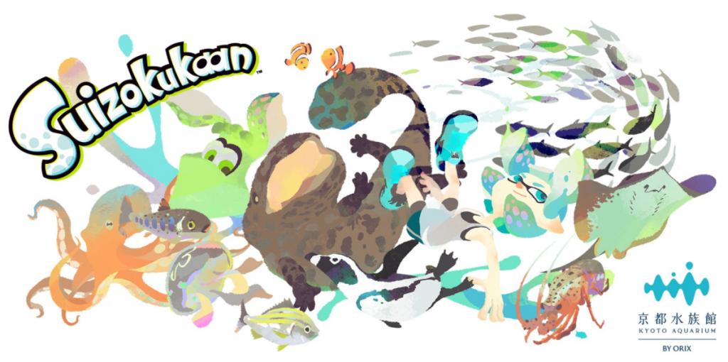 【朗報】『スプラトゥーン2』が本物のイカとコラボ!?7月15日(土)から京都水族館でコラボイベント「Suizokukaan〜イカす夏休み〜」の開催決定!!