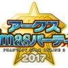 【期待】ニンテンドースイッチ版『ファンタシースターオンライン2』クラウドが2017年12月16日(土)の試遊会で体験可能に!!2018年サービス開始予定!