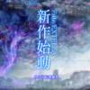 【期待】『Fate/EXTELLA』の最新作がいよいよ始動!8月30日(水)に公式サイトにて情報が解禁されるぞ!