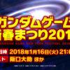【期待】1月16日(火)21:00から放送予定の「ガンダムゲーム新春まつり2018」で〇〇〇の他機種版追加発売が決定!?