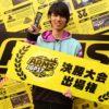 【話題】『ARMS』JAPAN GRAND PRIX 2017 東京大会、優勝は「ポルンガ」選手!!「いいね持ち」を貫いて優勝!!今回もレベル高すぎるわwwww
