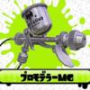 【必見】『スプラトゥーン2』プロモデラーMGつええー!初心者の俺でも1000pt以上とれたしほんと楽しいわwww
