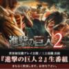 【期待】『進撃の巨人2』の実機プレイ公開!プレイアブルキャラを大幅追加!!さらにオリジナル主人公を作成することもできるぞ!!!