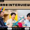 【必見】『ニンテンドーラボ』第1回開発者インタビュー「コンセプト編」が公開されたぞ!!開発者にはあの作品のディレクターも!?