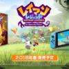 【動画あり】『レイマン レジェンド for Nintendo Switch』のアナウンストレーラー公開!!日本でも広まってくれると良いな!