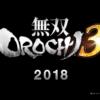 【期待】『無双OROCHI3』が年内に発売決定!ニンテンドースイッチでも発売されるといいな!!
