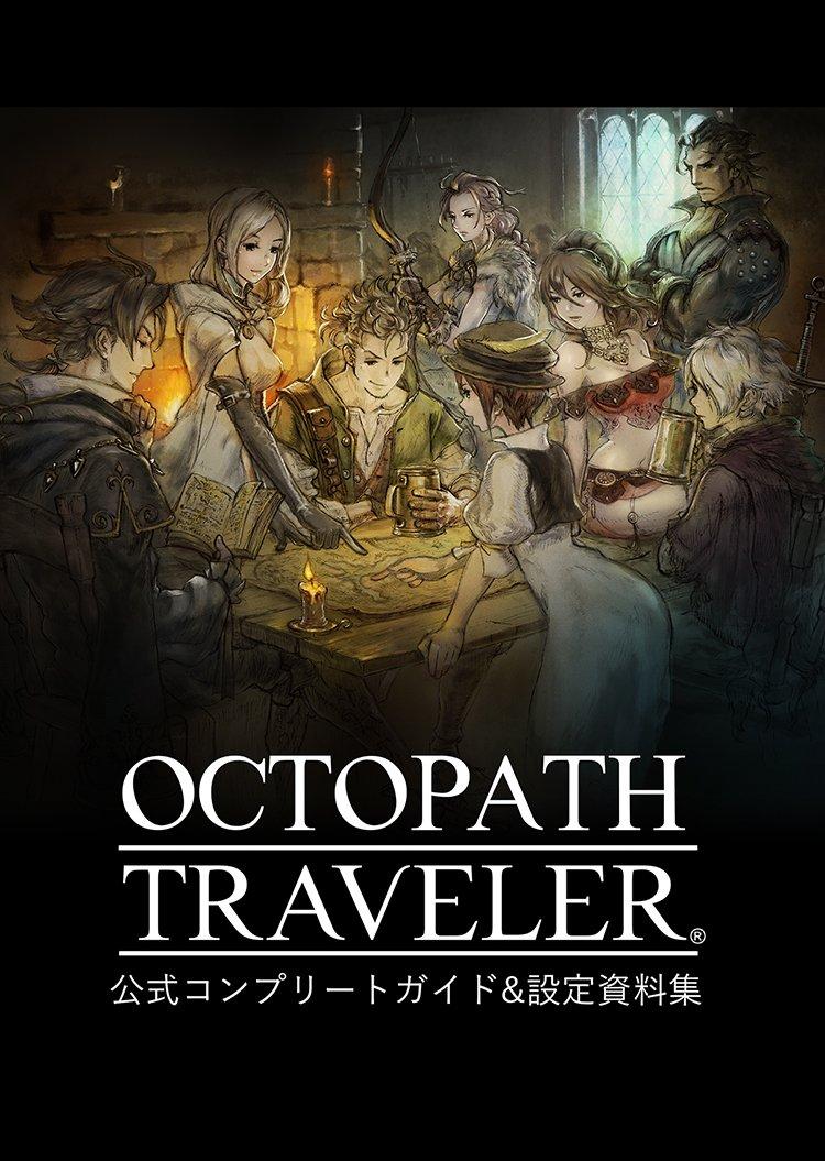 OCTOPATH TRAVELER 公式コンプリートガイド&設定資料集