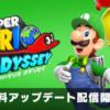 【朗報】『スーパーマリオ オデッセイ』無料アップデート配信開始!!ミニゲーム、ルイージの「バルーンファインド」等が追加されたぞ!