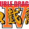 【期待】ニンテンドースイッチで『ダブルドラゴン Ⅳ』が9月7日(木)配信決定!!あの伝説のベルトスクロールゲームを80年代そのままのビジュアルで楽しめるぞ!!!