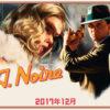 【朗報】ついにロックスターがニンテンドースイッチに参入!2017年12月に『L.A.ノワール』発売決定!!