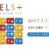 【期待】本日配信スタートの『中毒パズル レベルス+』が文字通り遊ぶのを止められないと話題に!!