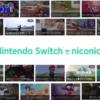 【話題】ニンテンドースイッチに「ニコニコ動画」アプリが配信されたけど実際の使い心地はどう?