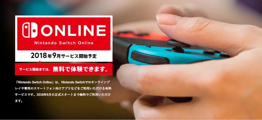 【話題】ニンテンドースイッチの有料オンラインサービス「ニンテンドースイッチ オンライン」が2018年9月に正式スタート決定!