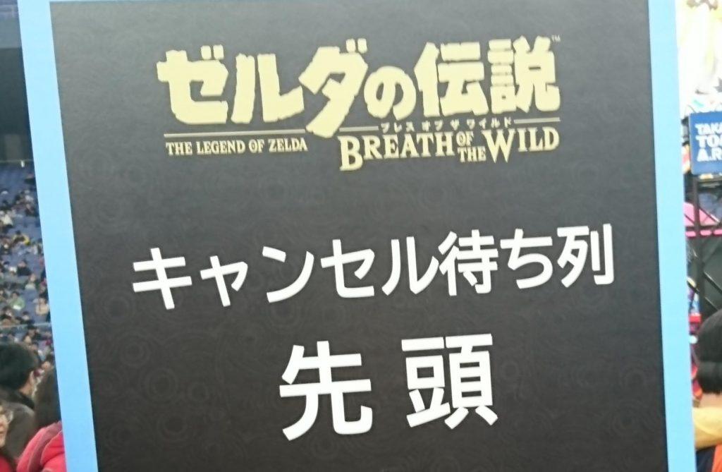 【ニンテンドースイッチ】体験会で『ゼルダの伝説 ブレス オブ ザ ワイルド』のキャンセル待ち先頭確保!無事にプレイできることを願う・・・