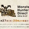 【速報】モンスターハンターダイレクトが10月27日20時に放送決定!!ニンテンドースイッチとの関連は!?