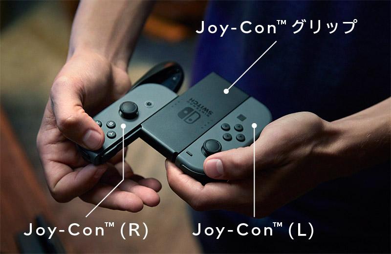 【ニンテンドースイッチ】Joy-Conグリップって何のためにあるの?タダの固定器具?