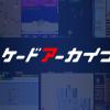 【速報】ニンテンドースイッチ「アーケードアーカイブス」「アケアカNEOGEO」の配信が3月に開始!縦画面対応で快適に遊べそう!