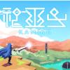 【速報】『神巫女』のオリジナル・サウンドトラックが4月27日(木)に発売されるぞ!!ゲームに収録されてる楽曲いいよなー