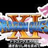 【期待】本日発表の『ドラゴンクエスト11』がニンテンドースイッチにどんな形態で発売されるか予想しよう!!