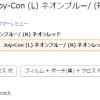 【注意】Amazonでニンテンドースイッチを安く売って個人情報を集める詐欺が横行中!!異常に安い価格には気をつけろ!!