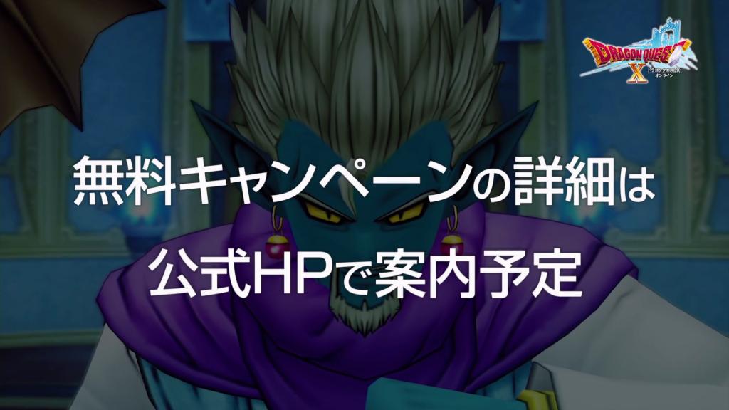 【必見】wii版『ドラゴンクエスト10』が「プレイ履歴あり」でニンテンドースイッチ版への移行が無料に!!