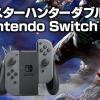 【予想】『モンスターハンターダブルクロス for Nintendo Switch』は3DS版と比べて何が変わるのか?