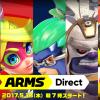 【速報】「ARMS Direct 2017.5.18」公開キタ━━━━(゚∀゚)━━━━!! 『ARMS』全キャラ紹介&『スプラトゥーン2』予約開始と新周辺機器発表!!