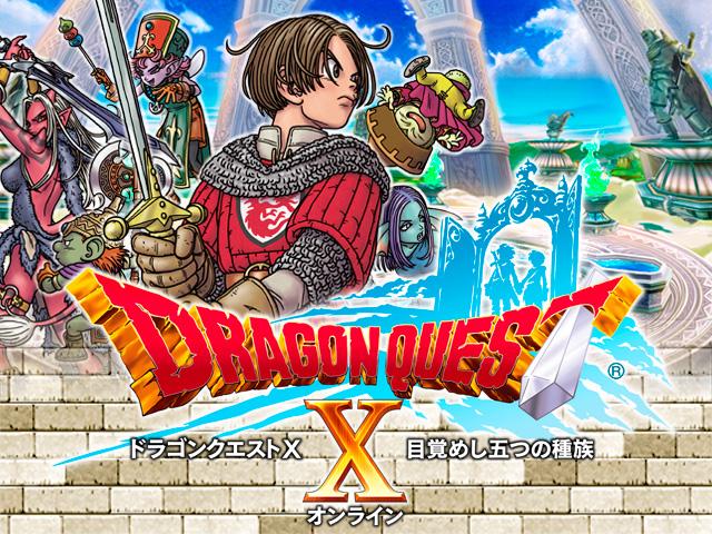 【期待】5月27日(土)16時~ニンテンドースイッチ版『ドラゴンクエストX』最新情報を紹介する生放送があるぞ!!