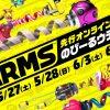 【超期待】『ARMS』先行オンライン体験会「のびーるウデだめし」開催決定!5/27、5/28、6/3、6/4はARMS三昧だ!!