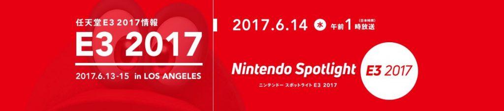 【必見】任天堂公式から「E3 2017」の日本時間放送スケジュール公開キタ━━━━(゚∀゚)━━━━!!