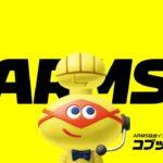 【ARMS攻略】トレーニングをやってもレベル3すら突破できないんだが、何で練習したら良いんだ?
