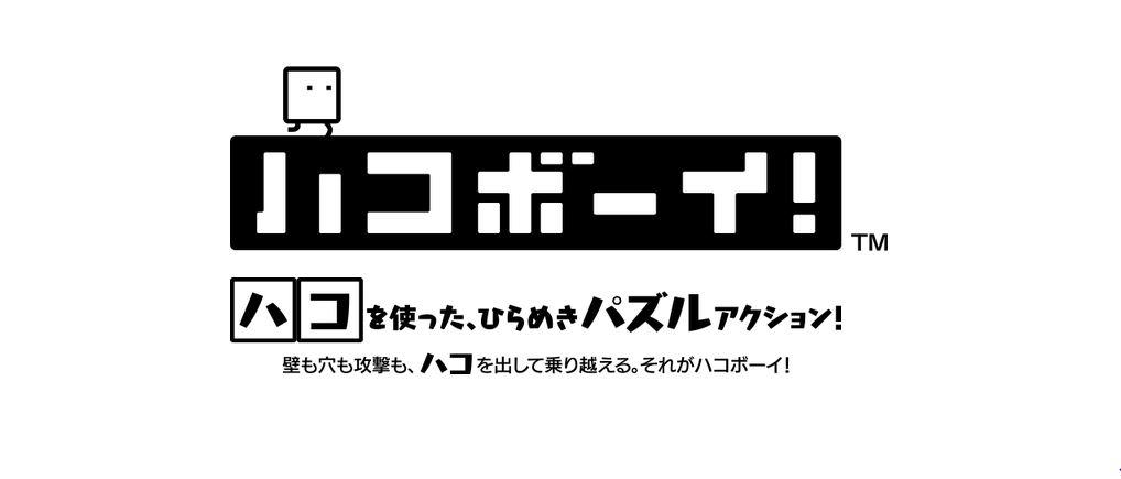 【期待】さよならしたはずのハコボーイシリーズが2.5周年で新情報公開宣言!ニンテンドースイッチ版のフラグか!?