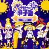 【朗報】「第3回スプラトゥーン甲子園」の詳細発表!全てのチームが参加可能なオンライン大会開催が決定!!