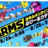 【朗報】8月26日(土)から『ARMS』オンライン体験会の開催決定キタ━━━━(゚∀゚)━━━━!!