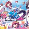 【期待】『ぎゃる☆がん2』の発売日が2018年3月15日(木)に決定!!公式から最新PVが公開されているぞ!