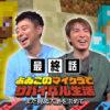 【動画あり】「よゐこのマイクラでサバイバル生活 シーズン2」最終話公開!!やっぱりよゐクラは最後まで最高だな!!!