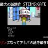 【朗報】ニンテンドースイッチ版『シュタインズ・ゲート エリート』の初回特典としてファミコン風8bitのシュタゲADVが付いてくることが判明したぞ!!