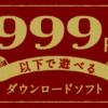 ニンテンドースイッチの「999円以下で遊べるダウンロードソフト」30タイトルがランキング形式で発表されたぞ!
