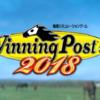 『ウイニングポスト8 2018』の最新PVが公開!!発売日も3月15日(木)に決定したぞ!