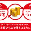 【超朗報】本日3月6日より、マイニンテンドーゴールドポイントが、ニンテンドースイッチのeショップでのお買い物で利用可能に!!!