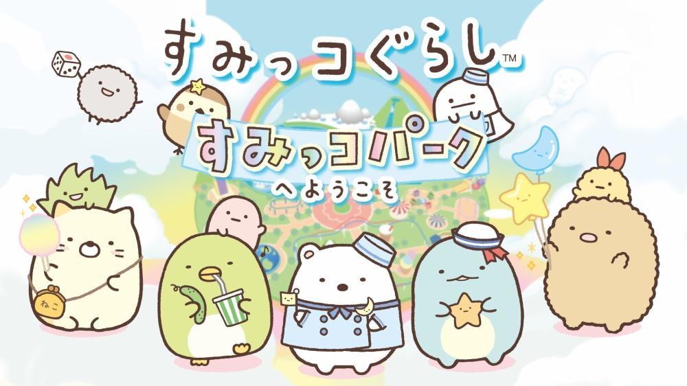 【朗報】『すみっコぐらし すみっコパークへようこそ』が63,496本売れていたことが判明!!
